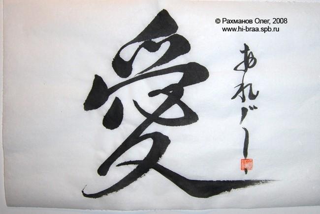 Японские иероглифы и их значение. Эскизы тату.