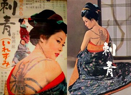 Японская татуировка