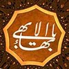 Девятиконечная звезда - символ Бахаи