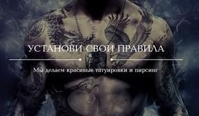 Тату салоны в Москве