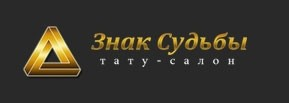 Тату салоны в Екатеринбурге