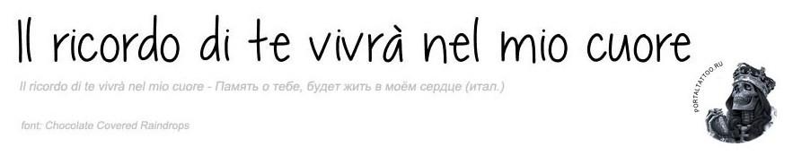 Про доброе, тату надписи с переводом картинки на русском