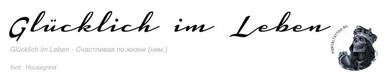 Эскиз тату надписи