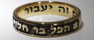 Надпись на кольце Соломона